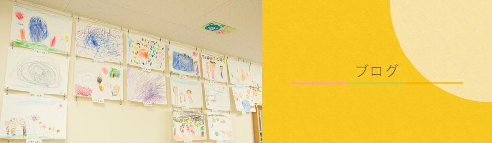 ぽれぽれ保育園ブログ