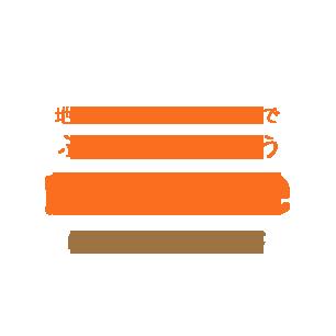 ぽれぽれ保育園
